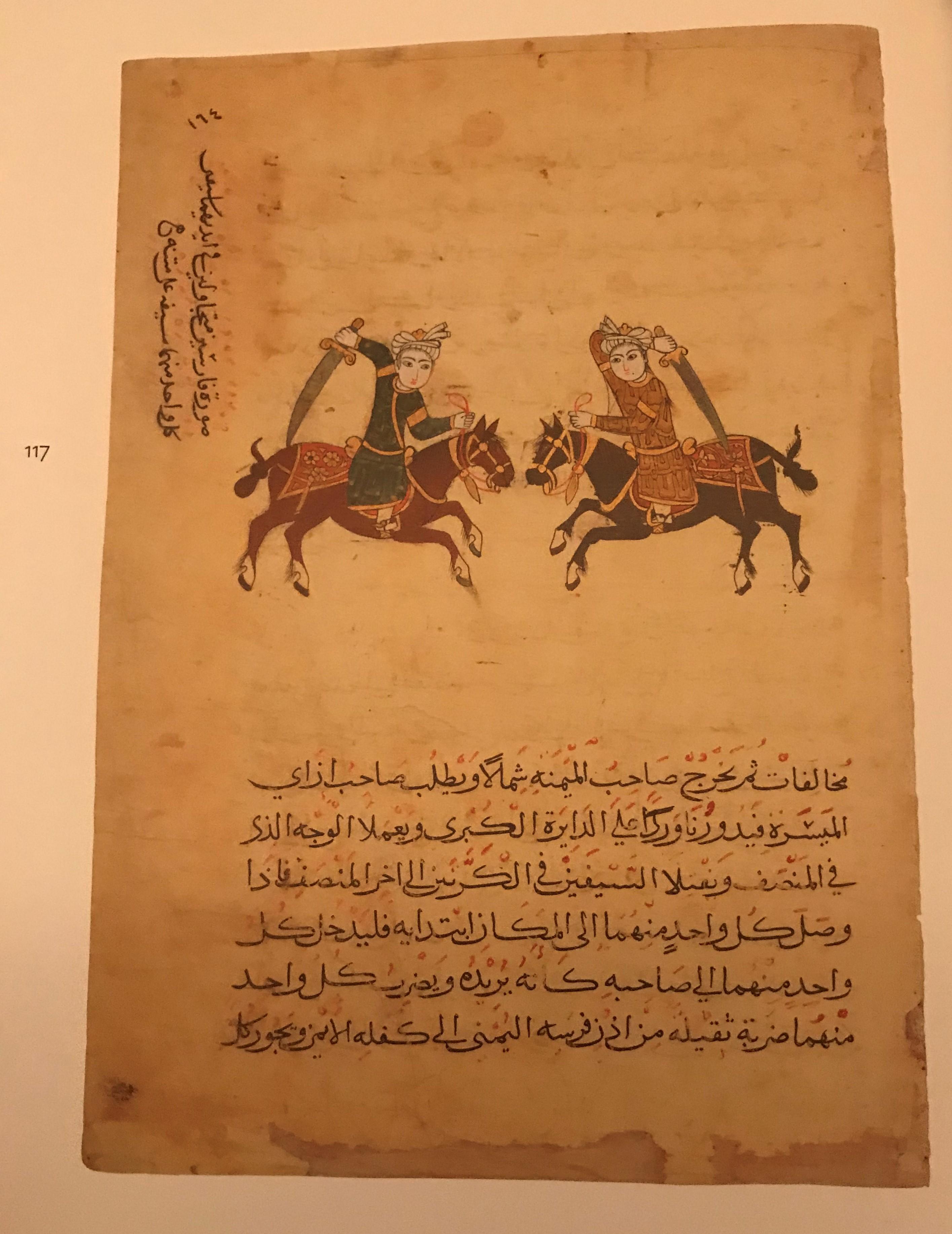 كتاب نهاية السؤال والأمنية فى تعلم أعمال الفروسية