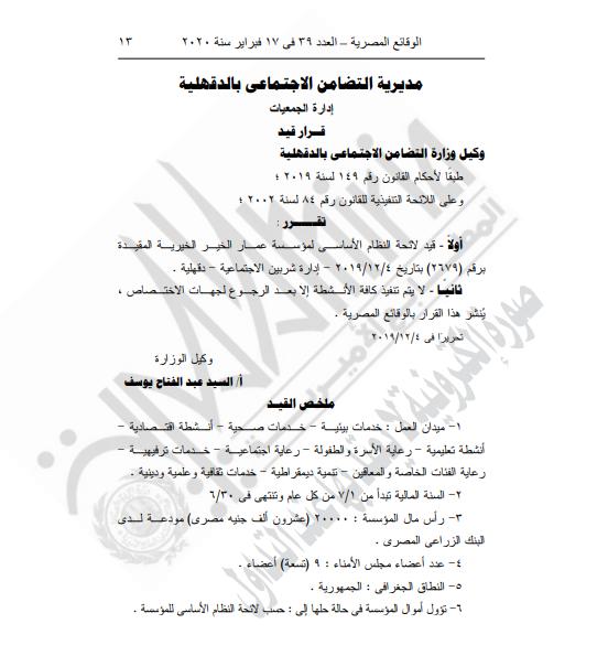 الجريدية الرسمية تنشر قرار اعتماد لائحة النظام الأساسي لإحدي مؤسسات الدقهلية