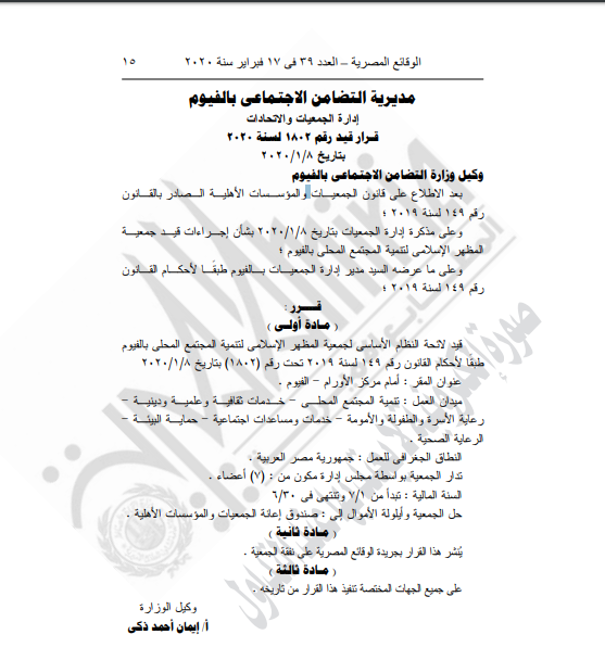 الجريدية الرسمية تنشر قرار اعتماد لائحة النظام الأساسي لإحدي مؤسسات الفيوم