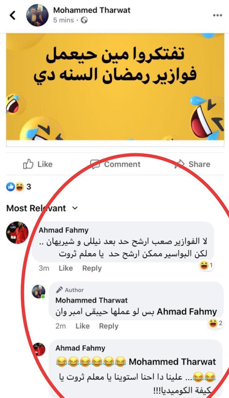 احمد فهمى يسخر من تصرف محمد رمضان