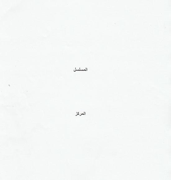 كفر-cover-الملف