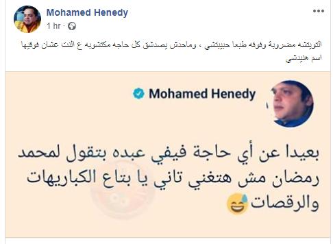 محمد هنيدى على فيس بوك