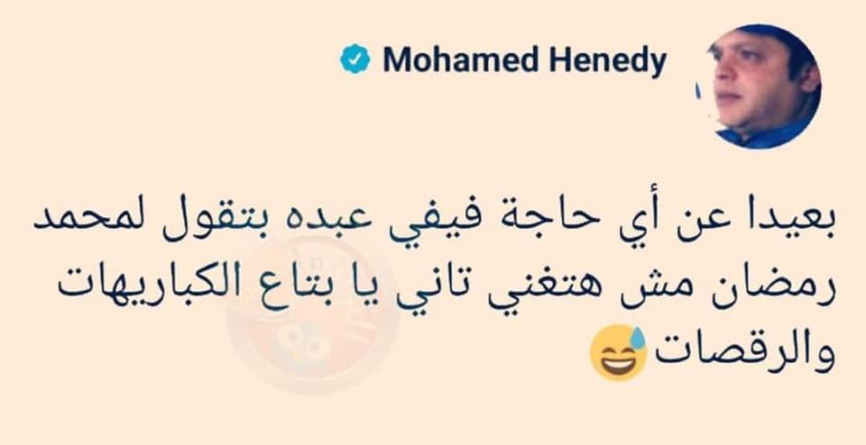 محمد هنيدى يتبرأ