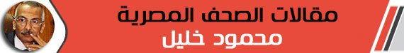 د. محمود خليل: اخطف واجرى