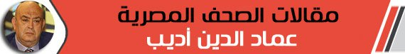 عماد الدين أديب: التغيير بالتصويت!