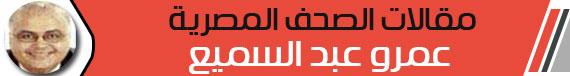عمرو عبد السميع: دهشة سياسية