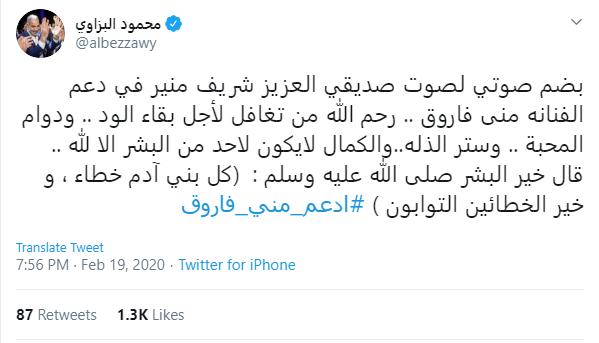 تغريدة محمود البزاوي