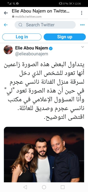 67831-إيلي-أبو-نجم-يوضح-حقيقة-صورة-نانسى-عجرم-وزوجها-مع-السارق