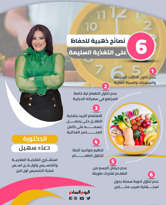 نصائح ذهبية للحفاظ على التغذية السليمة