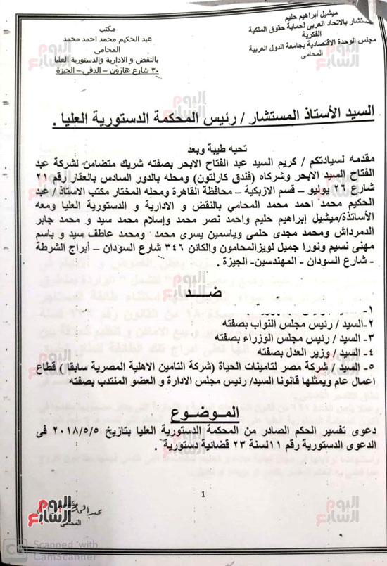 حكم الدستورية العليا بشأن الأشخاص الاعتبارية (1)