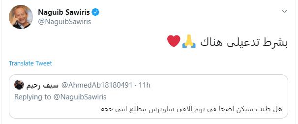 نجيب ساويرس على تويتر
