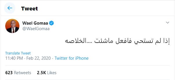 تعليق وائل جمعة