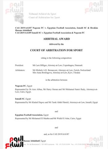 حيثيات-حكم-تغريم-الإسماعيلى-20-مليون-جنيه-فى-قضية-إبراهيم-حسن-(21)