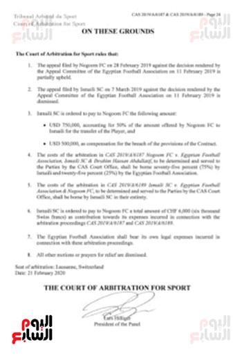 حيثيات-حكم-تغريم-الإسماعيلى-20-مليون-جنيه-فى-قضية-إبراهيم-حسن-(8)
