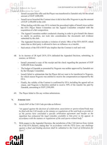 حيثيات-حكم-تغريم-الإسماعيلى-20-مليون-جنيه-فى-قضية-إبراهيم-حسن-(25)