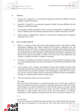 حيثيات-حكم-تغريم-الإسماعيلى-20-مليون-جنيه-فى-قضية-إبراهيم-حسن-(7)