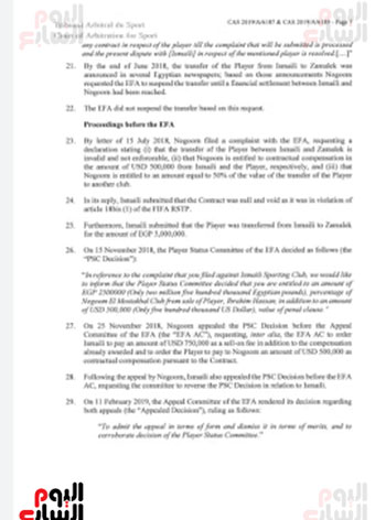 حيثيات-حكم-تغريم-الإسماعيلى-20-مليون-جنيه-فى-قضية-إبراهيم-حسن-(18)