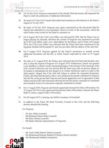 حيثيات-حكم-تغريم-الإسماعيلى-20-مليون-جنيه-فى-قضية-إبراهيم-حسن-(11)