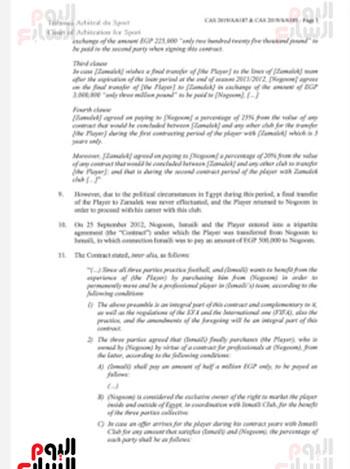 حيثيات-حكم-تغريم-الإسماعيلى-20-مليون-جنيه-فى-قضية-إبراهيم-حسن-(14)