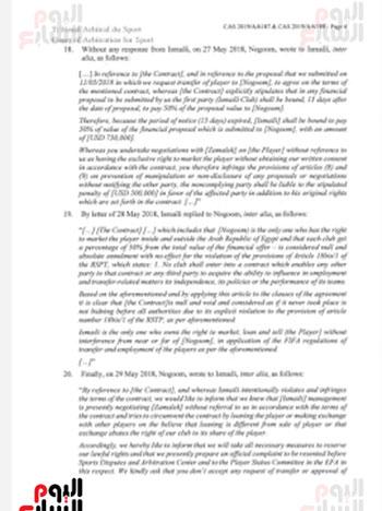 حيثيات-حكم-تغريم-الإسماعيلى-20-مليون-جنيه-فى-قضية-إبراهيم-حسن-(26)