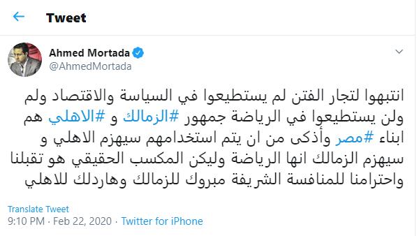 تغريدة احمد مرتضي منصور