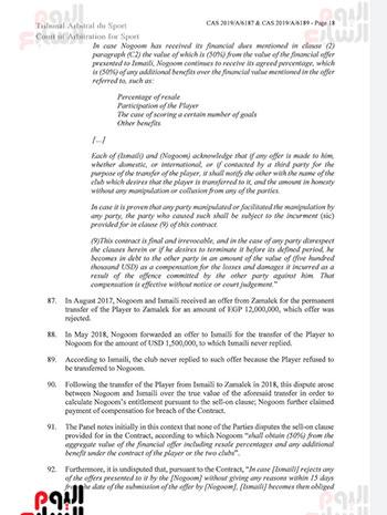 حيثيات-حكم-تغريم-الإسماعيلى-20-مليون-جنيه-فى-قضية-إبراهيم-حسن-(4)