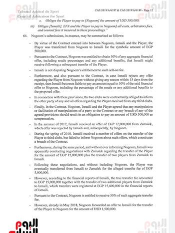 حيثيات-حكم-تغريم-الإسماعيلى-20-مليون-جنيه-فى-قضية-إبراهيم-حسن-(3)