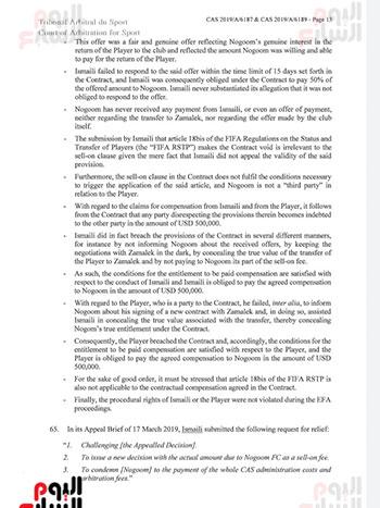 حيثيات-حكم-تغريم-الإسماعيلى-20-مليون-جنيه-فى-قضية-إبراهيم-حسن-(24)