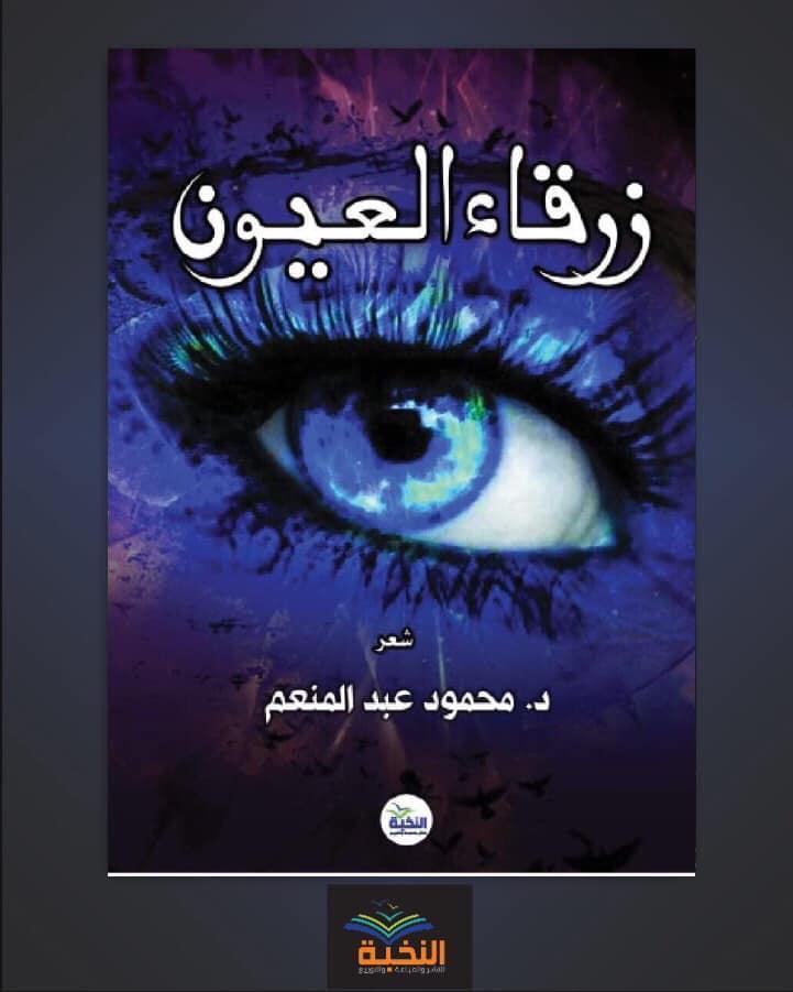 زرقاء العيون