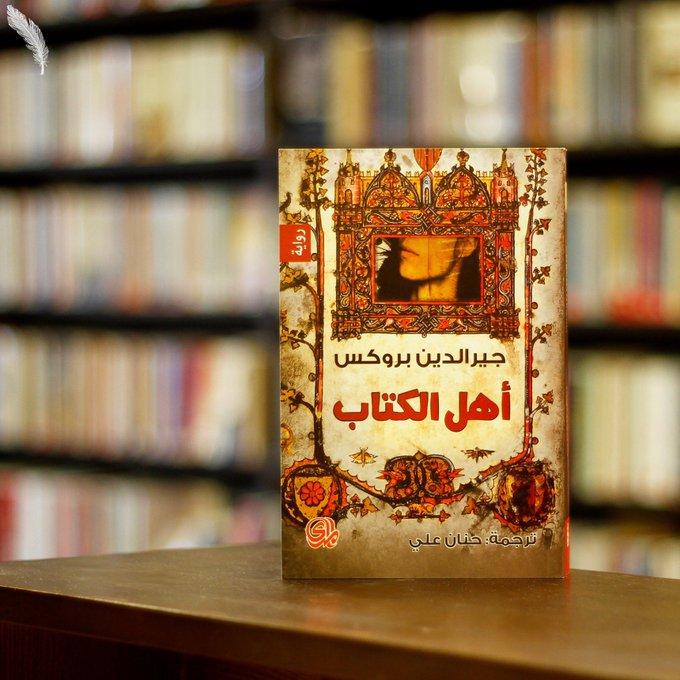 أهل الكتاب