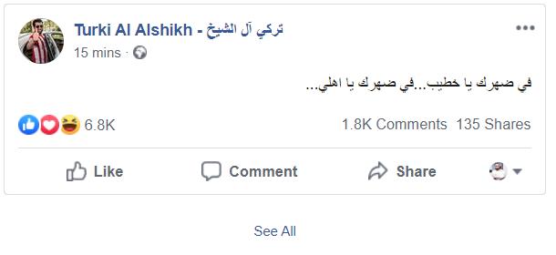 تركى ال الشيخ