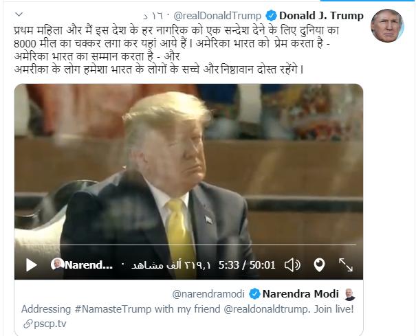 تغريدة ترامب من الهند