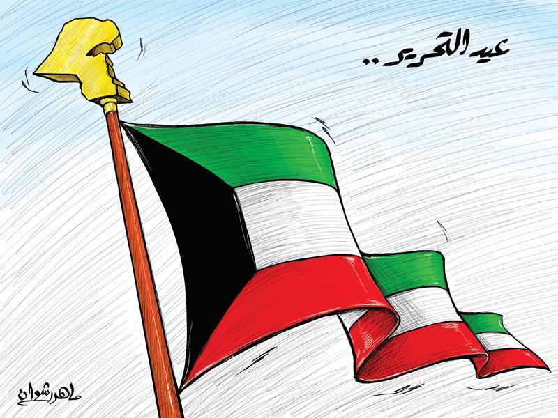 الكويت تحتفل بعيدها الوطنى