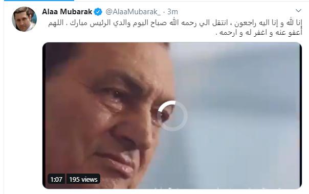 علاء على تويتر