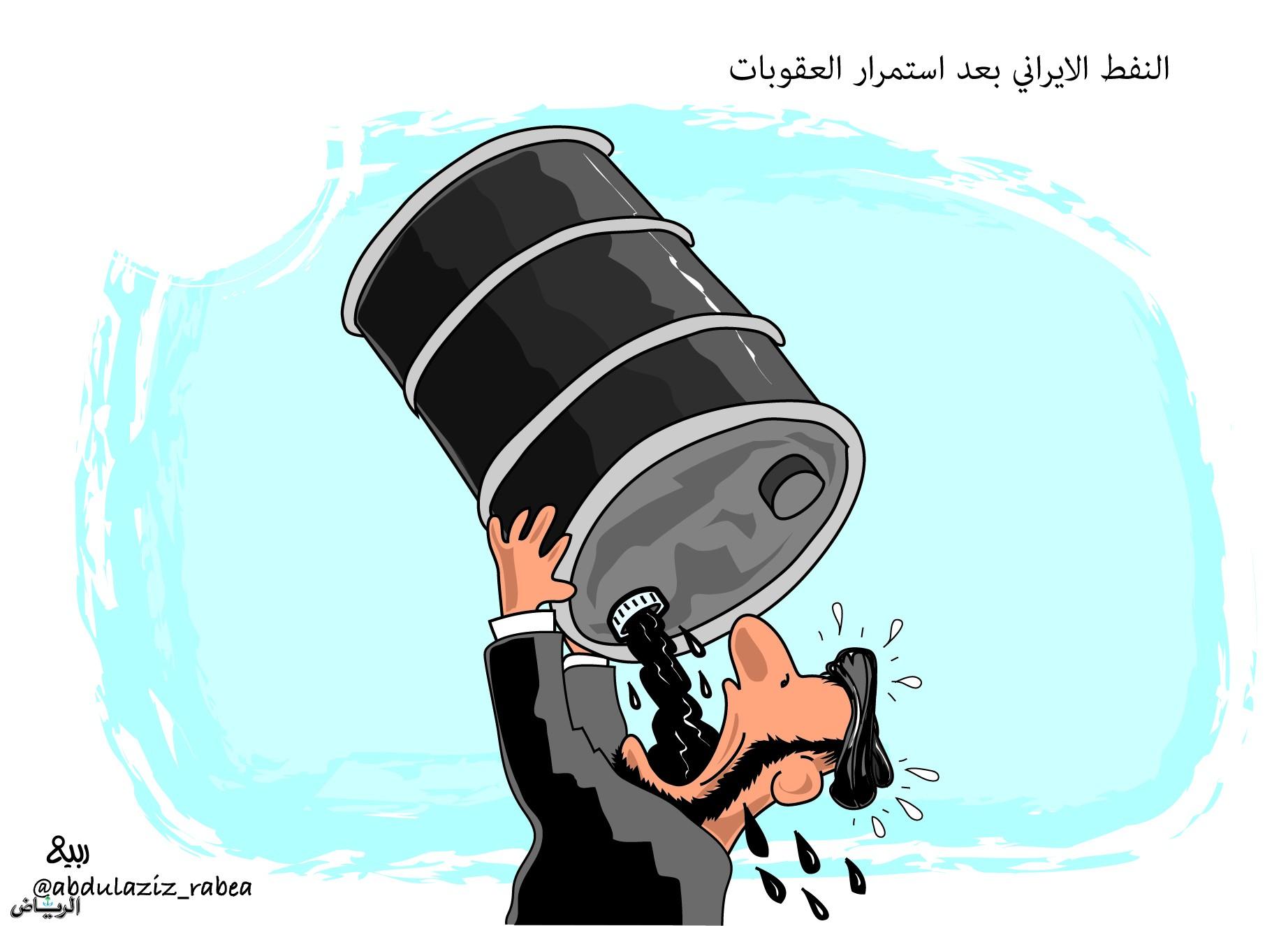 إيران تتجرع نفطها بعد استمرار العقوبات