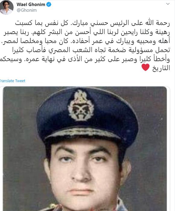وائل غنيم ينعى حسنى مبارك