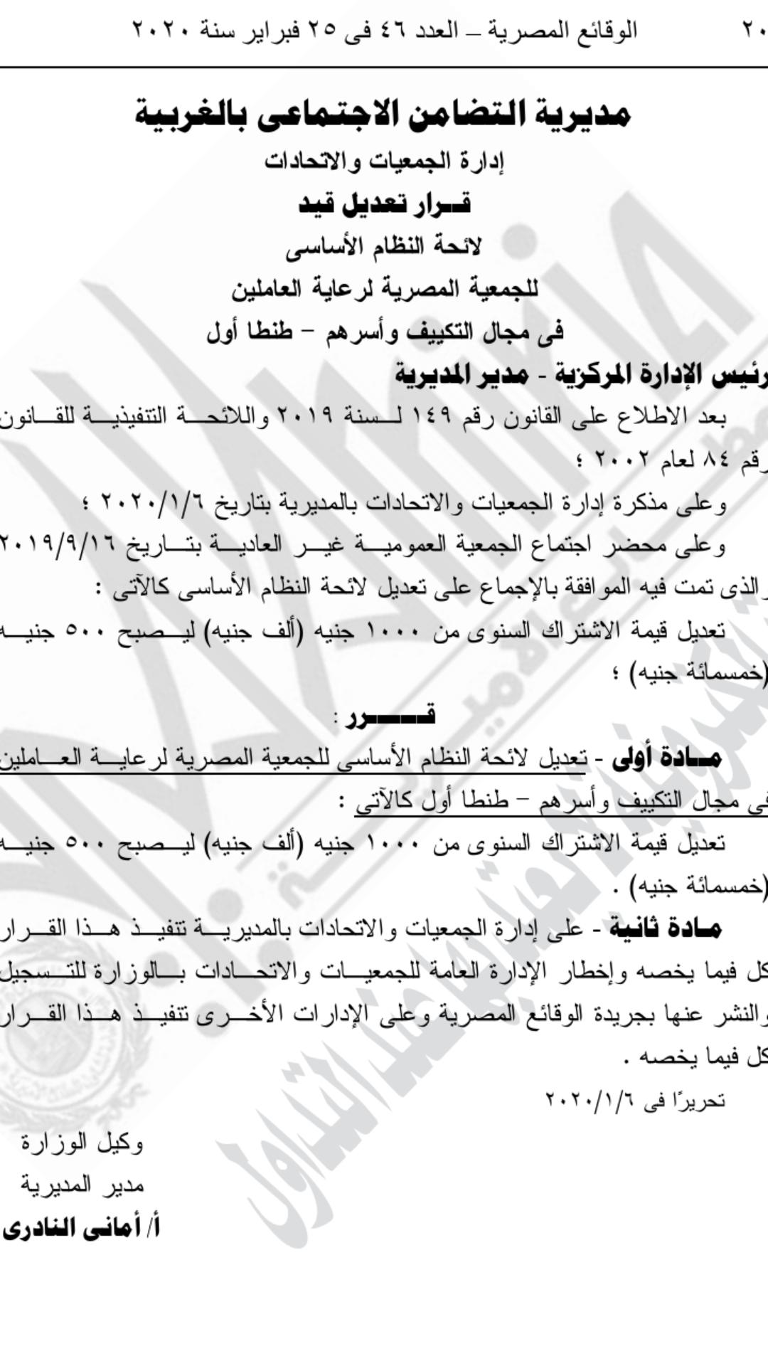قرار الجريدة الرسمية (4)