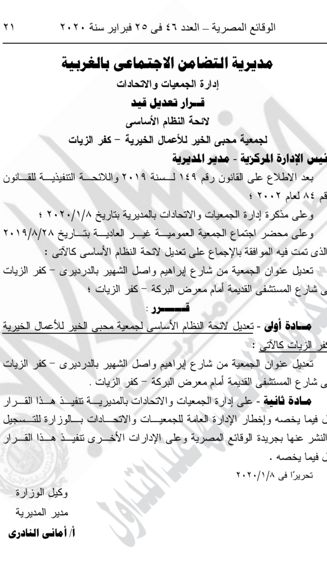 قرار الجريدة الرسمية (3)