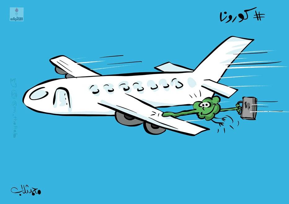 كورونا ينتشر بالرحلات الجوية