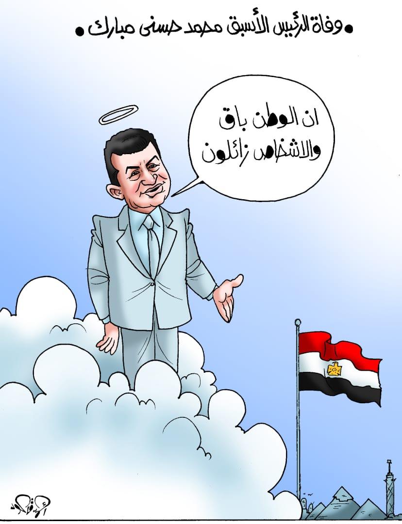 وفاة مبارك فى كاريكاتير اليوم السابع.. الوطن باق والأشخاص زائلون
