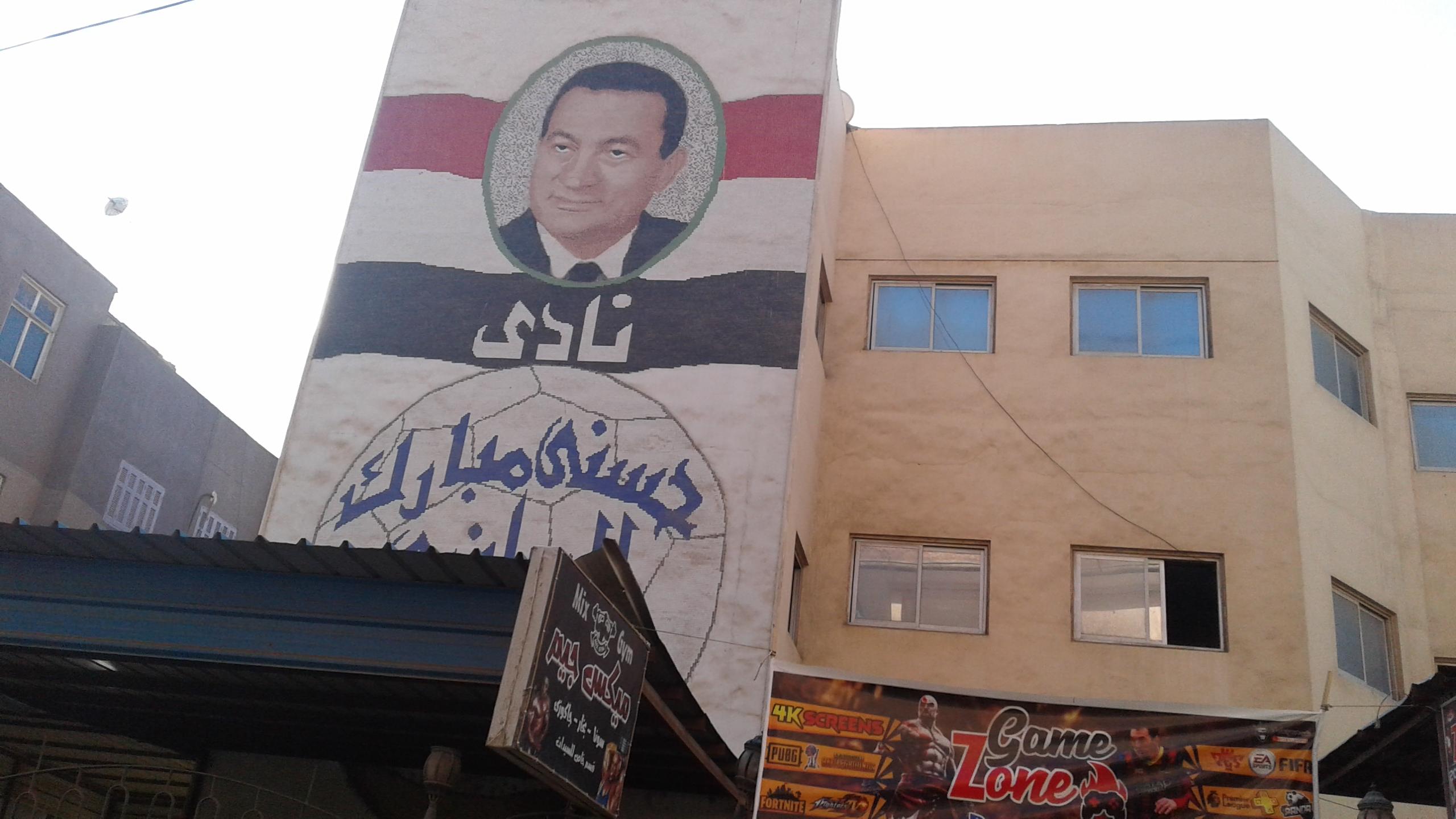 صور الرئيس الأسبق تزين مبنى النادى الرياضى (2)