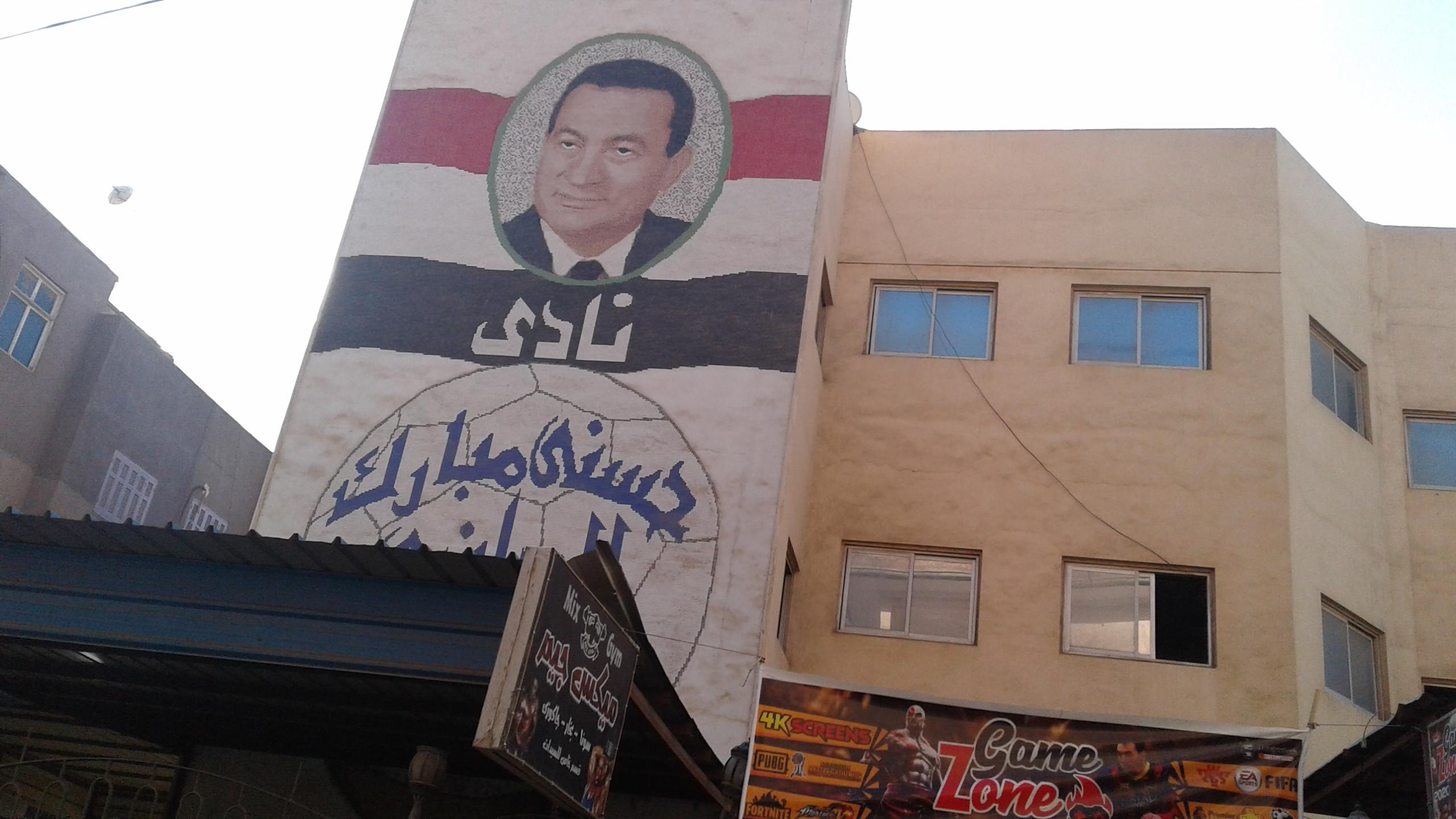 صور الرئيس الأسبق تزين مبنى النادى الرياضى (4)