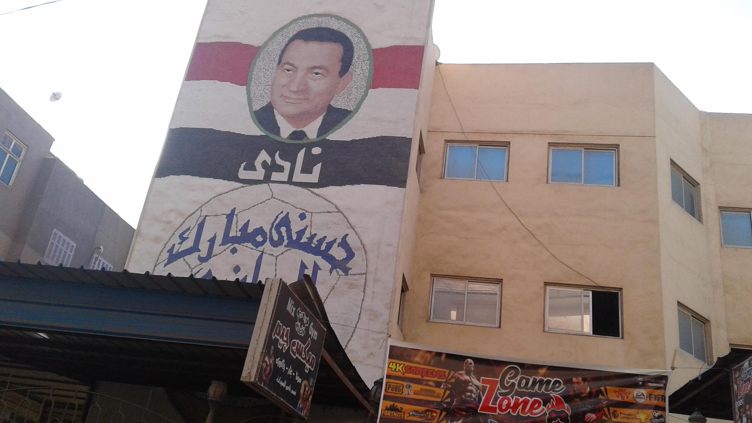 صور الرئيس الأسبق تزين مبنى النادى الرياضى (3)