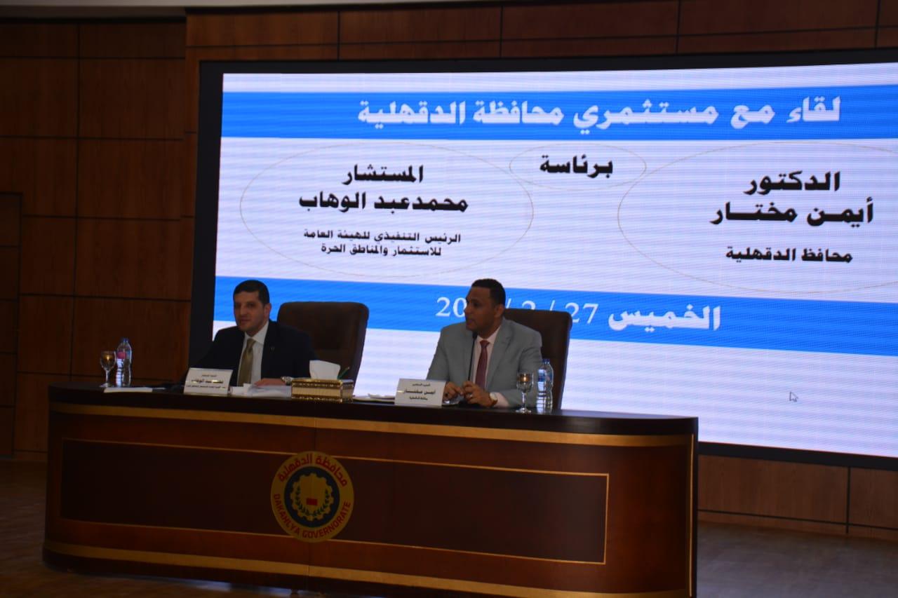 اجتماع محافظ الدقهلية مع هيئة الاستثمار (3)