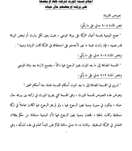 لملايين الورثة (1)