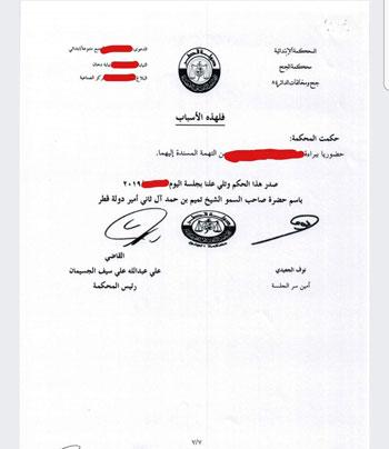 تميم بن حمد (5)