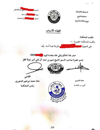 تميم بن حمد (3)