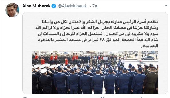 علاء مبارك على تويتر
