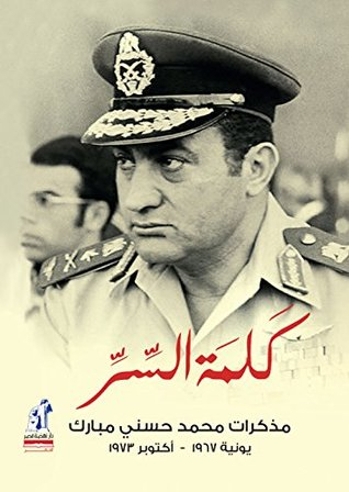 مذكرات محمد حسنى مبارك