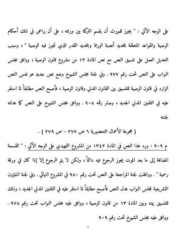 لملايين الورثة (6)